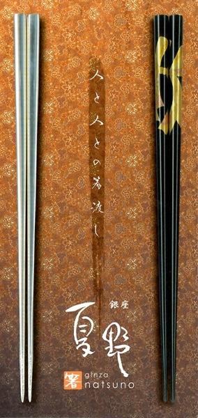 Ginza Natsuno 1